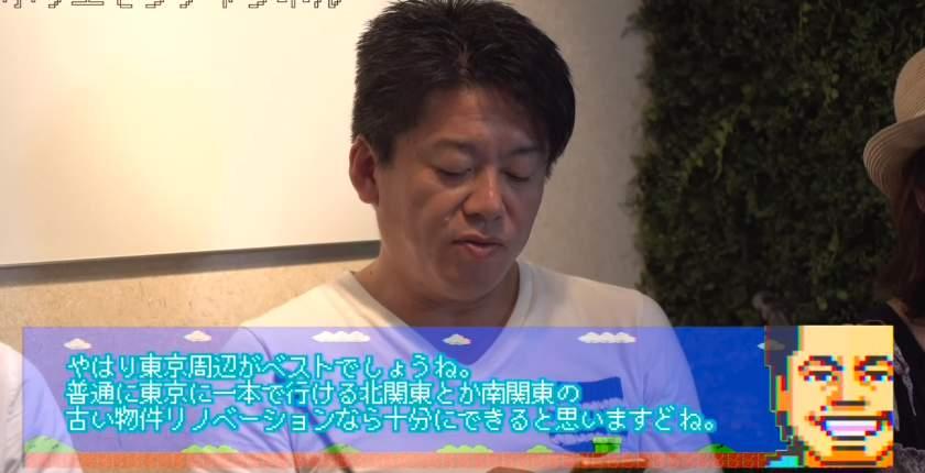 ホリエモン「宿泊サービスなら東京近郊がオススメ!」——Airbnbが話題の宿泊サービスの現状は? 2番目の画像