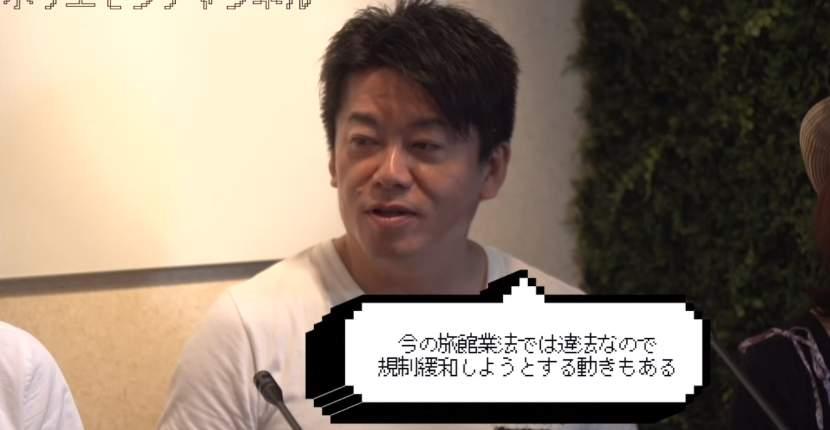 ホリエモン「宿泊サービスなら東京近郊がオススメ!」——Airbnbが話題の宿泊サービスの現状は? 4番目の画像