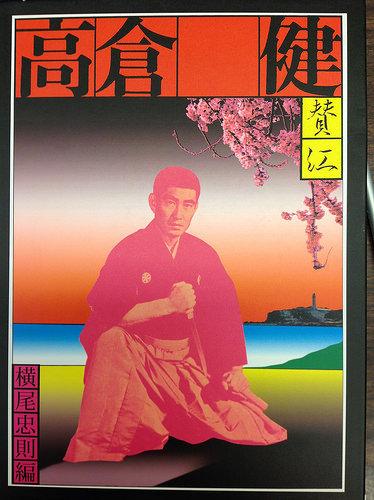 """「生き方が芝居に出る」:日本男児の鏡・高倉健が遺した名言から、""""高倉健という生き方""""を辿る  2番目の画像"""