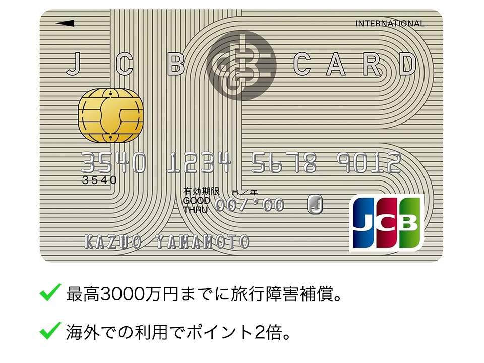 クレジットカードは大人のたしなみ。若手ビジネスパーソンが持つべき一枚をリサーチ 5番目の画像