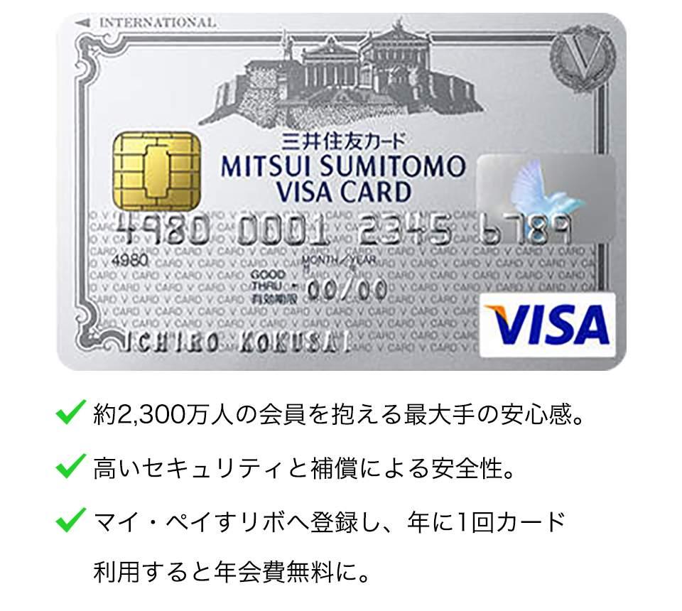 クレジットカードは大人のたしなみ。若手ビジネスパーソンが持つべき一枚をリサーチ 6番目の画像