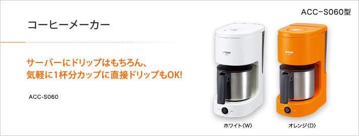 1万円以下のおすすめコーヒーメーカーと厳選コーヒー豆:自宅で味わうコーヒーブレイク 4番目の画像