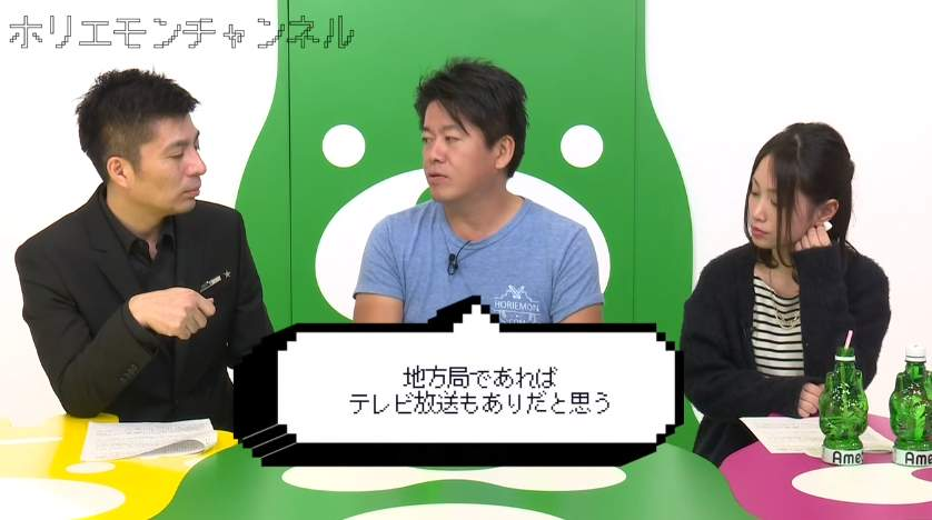 ホリエモンとCA藤田晋が期待するのはマイナースポーツ!? 「次世代のキラーコンテンツになるはず」 3番目の画像