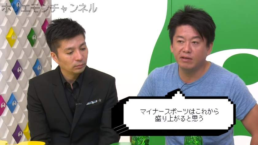 ホリエモンとCA藤田晋が期待するのはマイナースポーツ!? 「次世代のキラーコンテンツになるはず」 4番目の画像