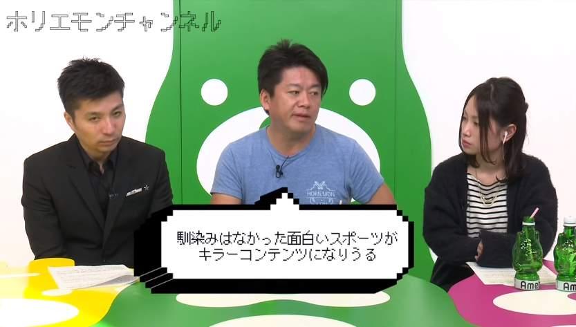 ホリエモンとCA藤田晋が期待するのはマイナースポーツ!? 「次世代のキラーコンテンツになるはず」 5番目の画像