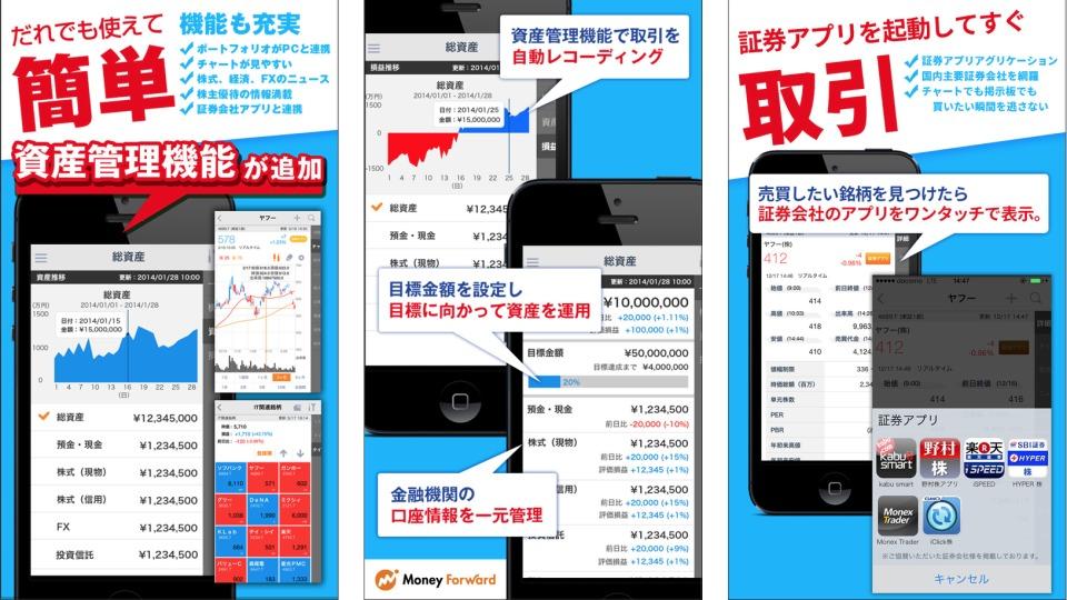証券会社や情報通信社が提供する「株式投資アプリおすすめ10選」:手のひらで始まる、資産運用 4番目の画像