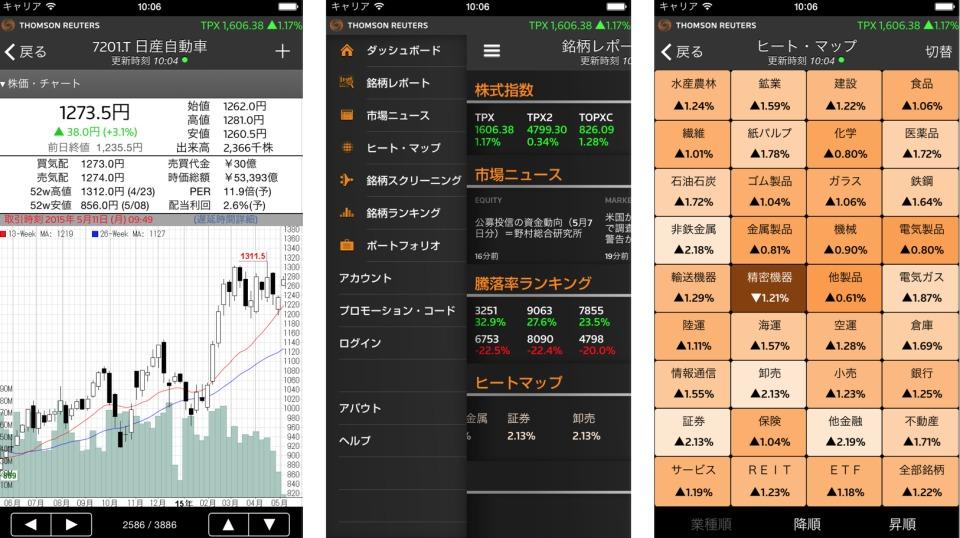 証券会社や情報通信社が提供する「株式投資アプリおすすめ10選」:手のひらで始まる、資産運用 7番目の画像
