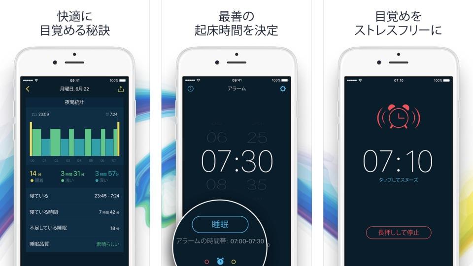 一度使ってみたい…「睡眠導入」アプリ? iPhoneのおすすめ睡眠アプリ7選 4番目の画像