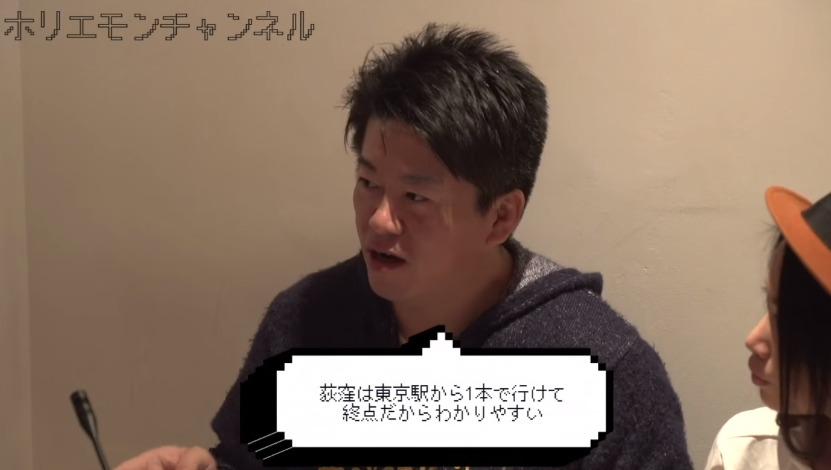 """「狙い目は、渋谷や新宿ではなく""""荻窪""""!」 Airbnb代行で稼ぐ意外なコツをホリエモンが伝授 6番目の画像"""