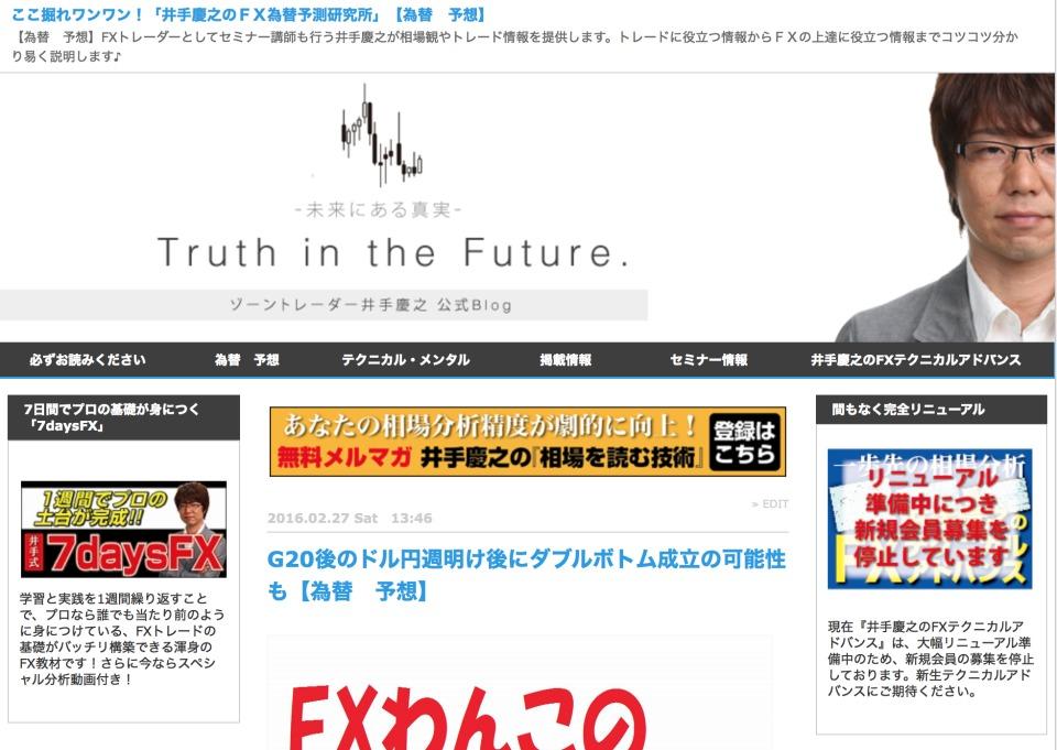 FX初心者が読むべき7つの「FX・為替ブログ」:先輩FXトレーダーの軌跡を追え! 4番目の画像
