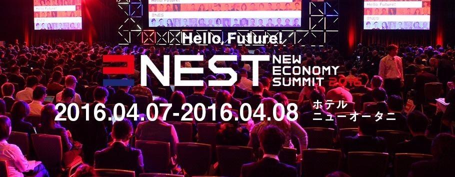 イノベーションのその先を――。伝説のイノベーターが集まるイベント「新経済サミット2016」開催 6番目の画像