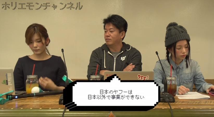 """今のYahoo! JAPANって実際どうなの? ホリエモンが指摘する""""ヤフーが抱える2つの欠点"""" 3番目の画像"""
