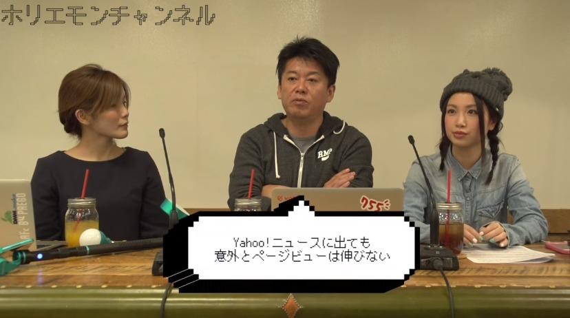"""今のYahoo! JAPANって実際どうなの? ホリエモンが指摘する""""ヤフーが抱える2つの欠点"""" 5番目の画像"""