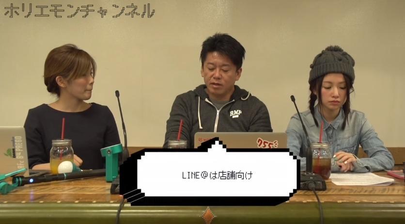 """「○○はいますぐLINE@を始めるべき!」 ホリエモンが教える""""LINE@の強みと弱み"""" 5番目の画像"""