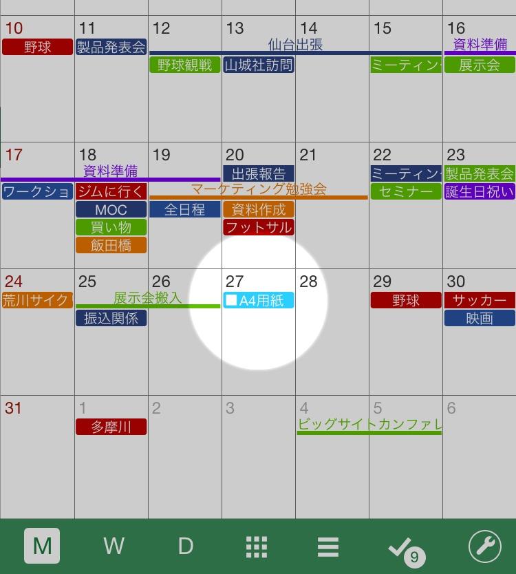 手帳もスマホアプリで十分な時代が来た?:もはや手帳を上回ってしまった3つの手帳アプリとは 3番目の画像