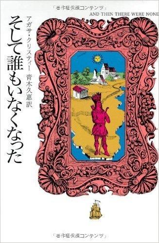 """""""ミステリーの女王""""アガサ・クリスティが残したおすすめの作品たち:あなたには全ての謎が解けるか 2番目の画像"""