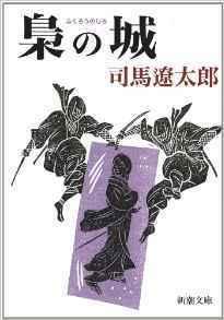 """""""稀代の歴史小説家""""司馬遼太郎の6つのおすすめ作品:教科書では決して語られない歴史がそこにはある 3番目の画像"""