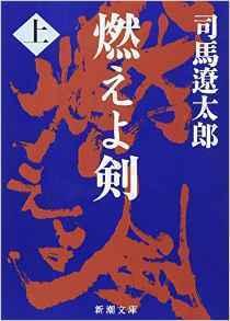 """""""稀代の歴史小説家""""司馬遼太郎の6つのおすすめ作品:教科書では決して語られない歴史がそこにはある 4番目の画像"""