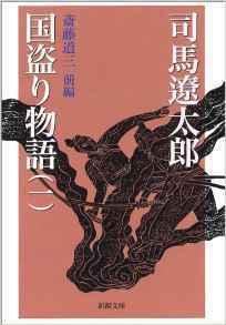 """""""稀代の歴史小説家""""司馬遼太郎の6つのおすすめ作品:教科書では決して語られない歴史がそこにはある 5番目の画像"""