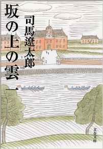 """""""稀代の歴史小説家""""司馬遼太郎の6つのおすすめ作品:教科書では決して語られない歴史がそこにはある 6番目の画像"""