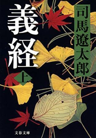 """""""稀代の歴史小説家""""司馬遼太郎の6つのおすすめ作品:教科書では決して語られない歴史がそこにはある 7番目の画像"""