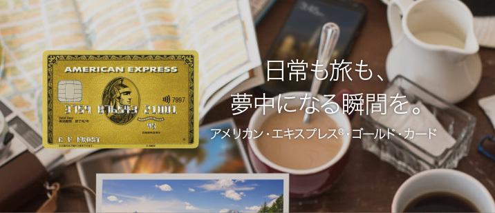 なぜ高所得者は「アメリカン・エキスプレス・カード」を持つのか? アメックスカード完全攻略ガイド 3番目の画像