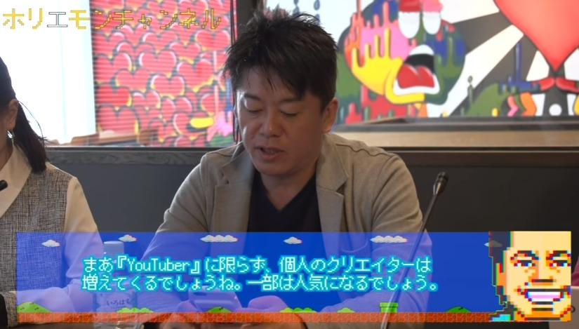 """YouTuberやインスタグラマー。""""ソーシャルメディア発の次世代スター像""""をホリエモンが語る! 2番目の画像"""