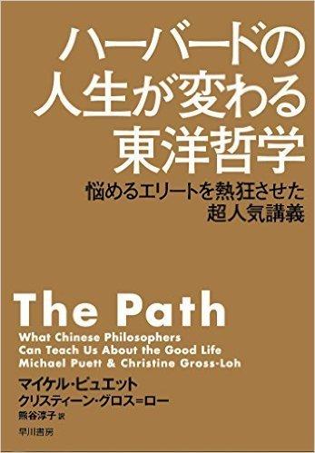 5人の東洋哲学の偉人による「幸せになるための教え」:『ハーバードの人生が変わる東洋哲学』 2番目の画像