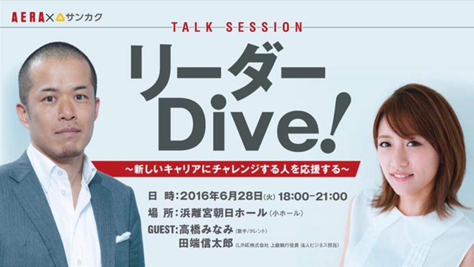 高橋みなみ×田端信太郎による新リーダー論『リーダーDive!』:6/28(火)イベント開催 1番目の画像