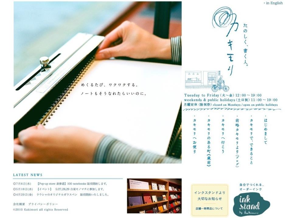 """""""ユニーク""""な文房具を扱う5つの専門店:自分だけの相棒を発見せよ 2番目の画像"""