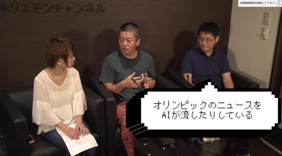 ホリエモン「通信社業務はAI化しようよ!」 日本の新聞社の姿勢をホリエモンがバッサリ! 1番目の画像