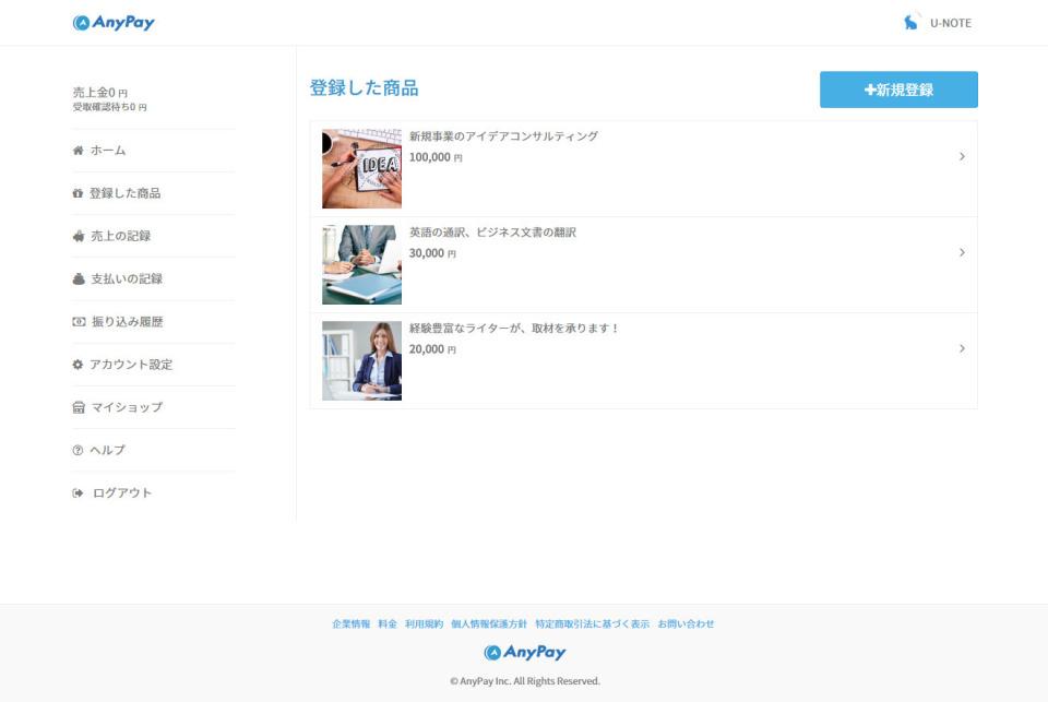 """手軽にモノ・サービスが売れる!スマホ決済サービス「AnyPay」で""""自分のスキル""""を登録してみた 2番目の画像"""