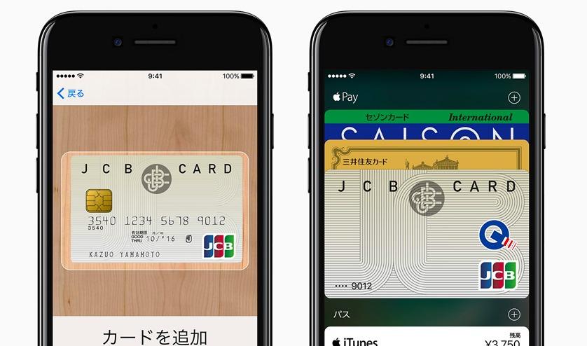 """おサイフケータイとどう違う? """"Apple Pay""""は現金とクレカの概念を再定義する 3番目の画像"""