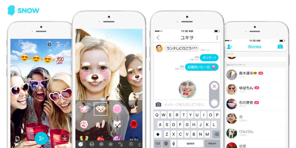 LINEが自撮りカメラアプリ「SNOW」に46億円を出資:大手企業が触手を伸ばす話題のアプリとは 1番目の画像
