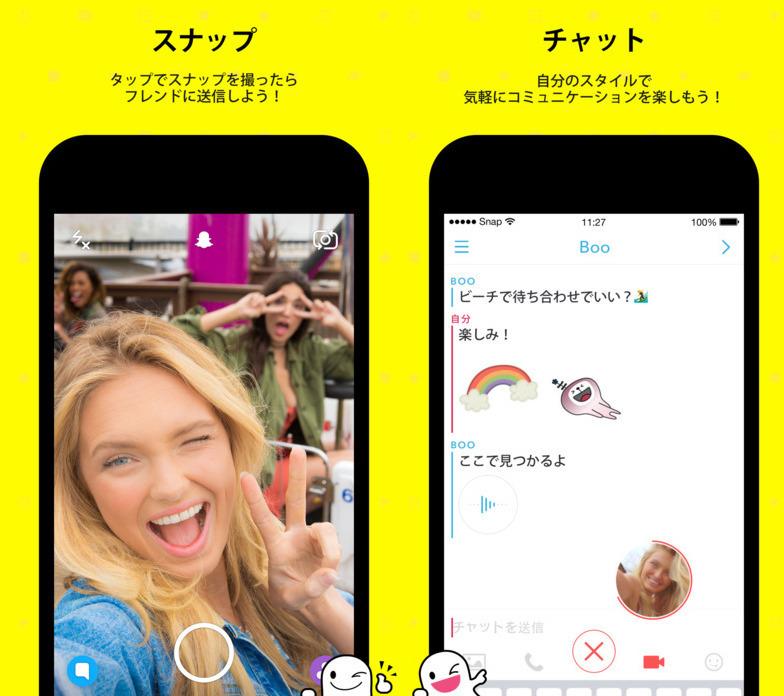 LINEが自撮りカメラアプリ「SNOW」に46億円を出資:大手企業が触手を伸ばす話題のアプリとは 3番目の画像
