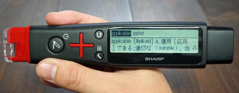たった2秒で言葉の意味が調べられる:シャープのペン型スキャナー辞書「ナゾル」にヒットの予感! 4番目の画像