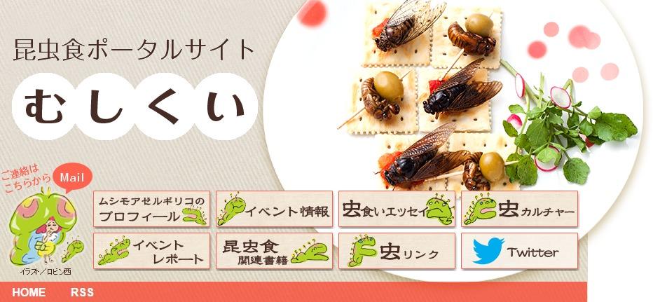 虫嫌いは閲覧注意! いつか当たり前になるかもしれない「昆虫食」の可能性について考える 6番目の画像