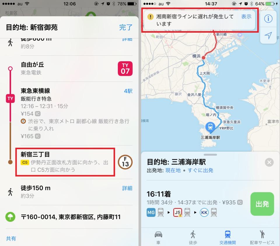 電車・バスを使った経路検索に対応:iOS 10.1で「マップ」はどのように生まれ変わったのか 4番目の画像