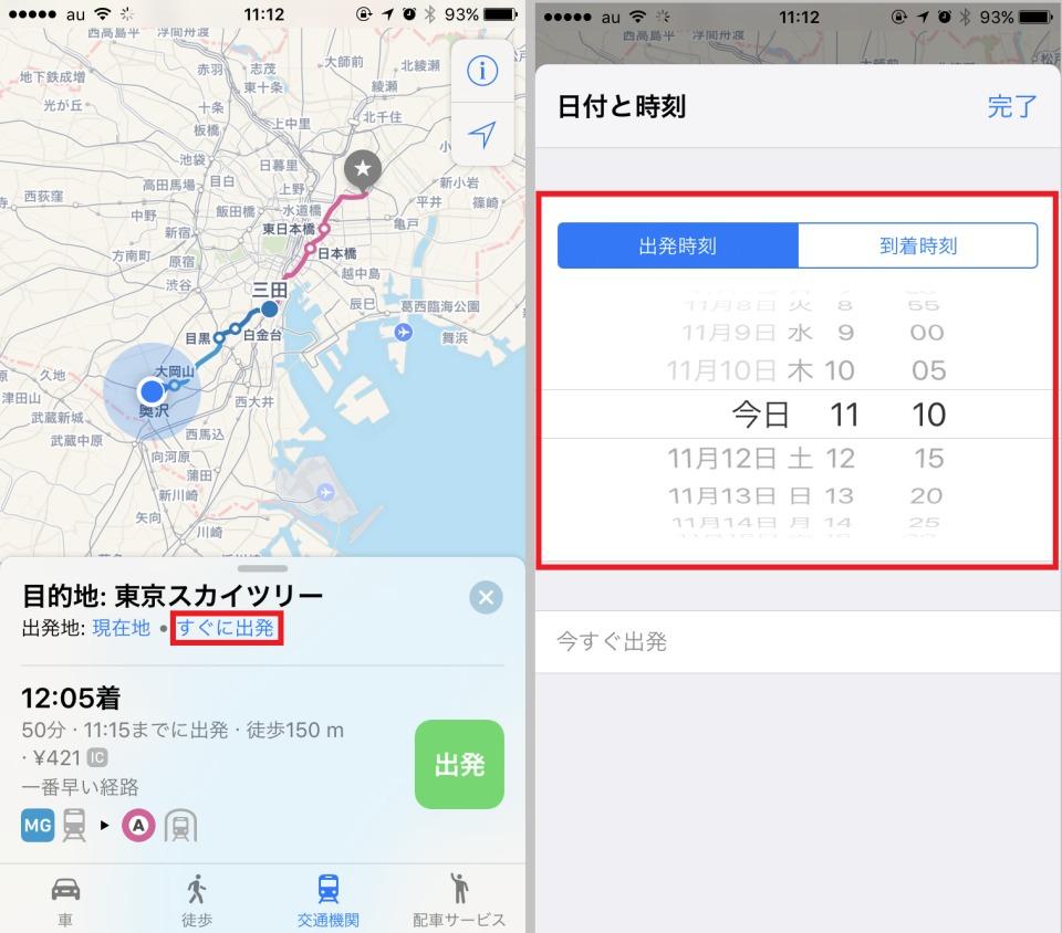 電車・バスを使った経路検索に対応:iOS 10.1で「マップ」はどのように生まれ変わったのか 5番目の画像