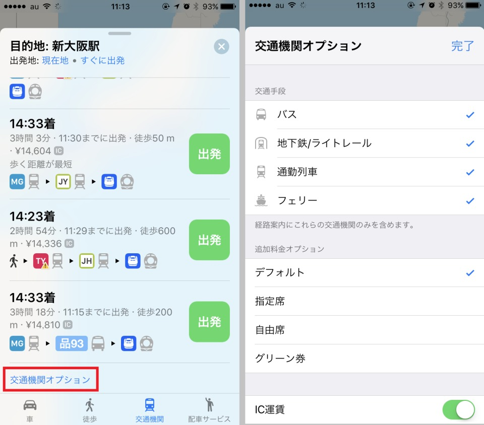 電車・バスを使った経路検索に対応:iOS 10.1で「マップ」はどのように生まれ変わったのか 6番目の画像
