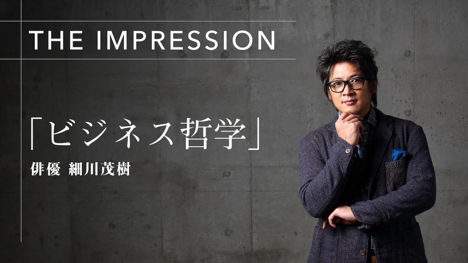 THE IMPRESSION|俳優・細川茂樹が本音で語る「ビジネス哲学」 1番目の画像