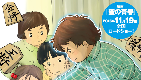 話題の将棋界をまるっと理解! 映画「聖の青春」主人公・村山聖が病と共に歩んだ壮絶な人生を追う 2番目の画像
