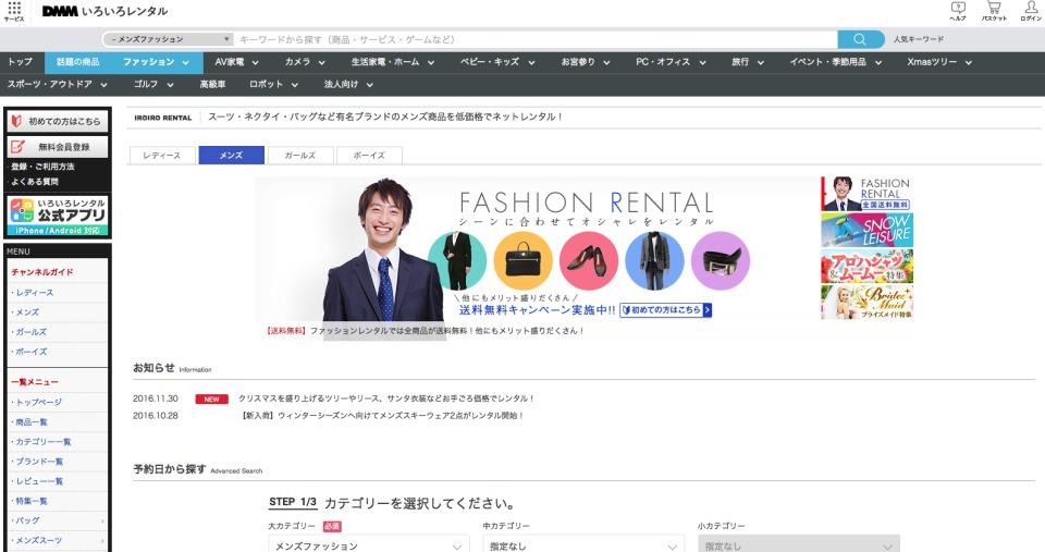 """服は""""買う""""から""""借りる""""時代へ:「ファッションレンタル」はアパレル業界を再編する力を持ってるか 8番目の画像"""