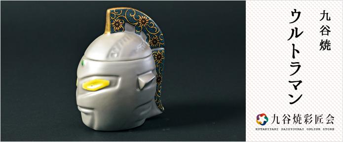 アニメコラボはここまで来た! カンダム、ゴジラ…美術品としても評価が高い陶磁器コラボまとめ 4番目の画像