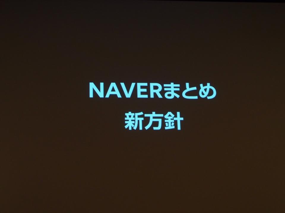 NAVERまとめの新方針も発表:「LINEアカウントメディア プラットフォーム」の今後(前編) 2番目の画像