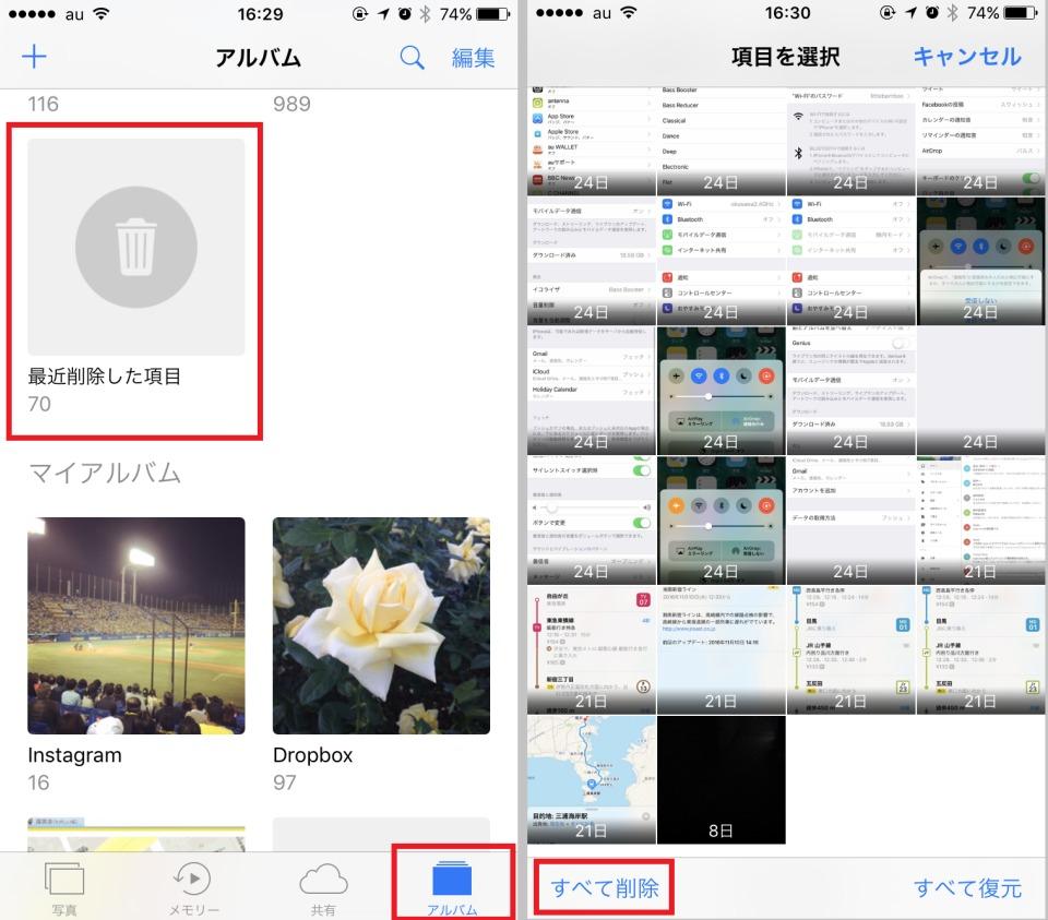 【保存版】ストレージの空き容量を確保! iPhoneの容量不足を劇的に解消する5つのテクニック 5番目の画像