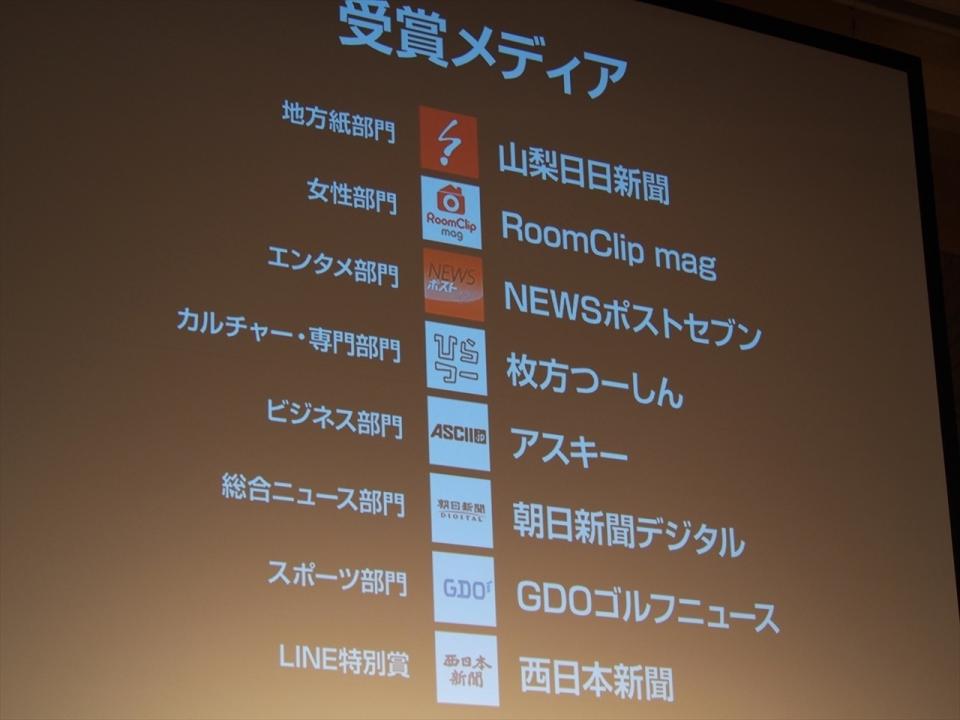 参画メディアのマネタイズに注力:「LINEアカウントメディア プラットフォーム」の今後(後編) 11番目の画像