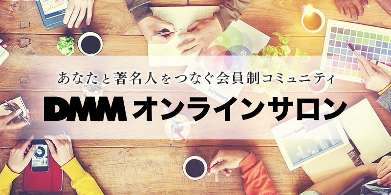 DMMがオンラインサロンサービスを大幅リニューアル:6カ月間手数料無料キャンペーン実施中! 2番目の画像