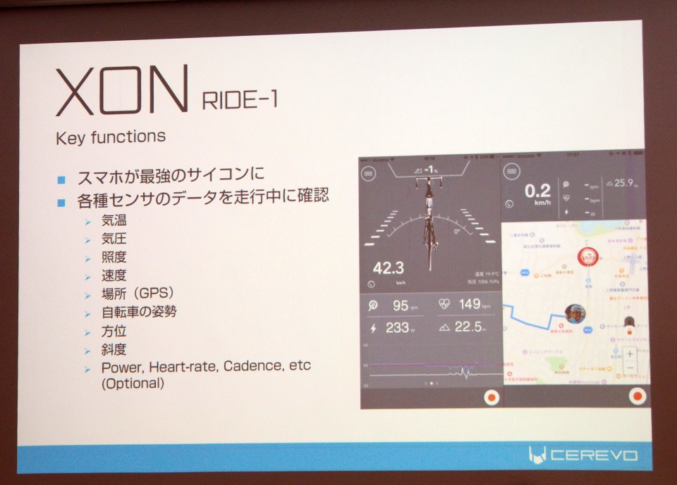 自転車好き必見!Cerevoが走行データをリアルタイムで共有できる「RIDE-1」発表会レポート 2番目の画像
