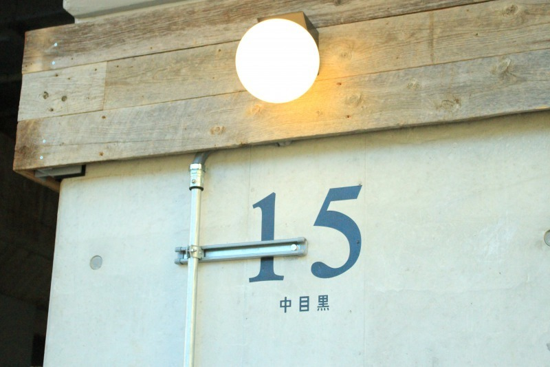 中目黒に誕生した最新スポットは大人デートにぴったり?注目の「中目黒高架下」を体験して来ました!! 5番目の画像